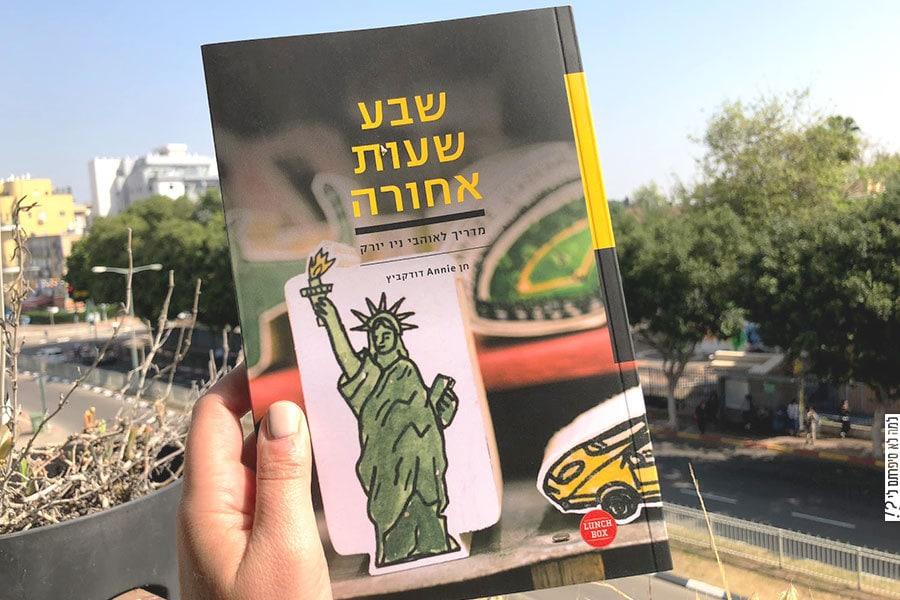 הספר 7 שעות אחורה, חן אנני דודקביץ